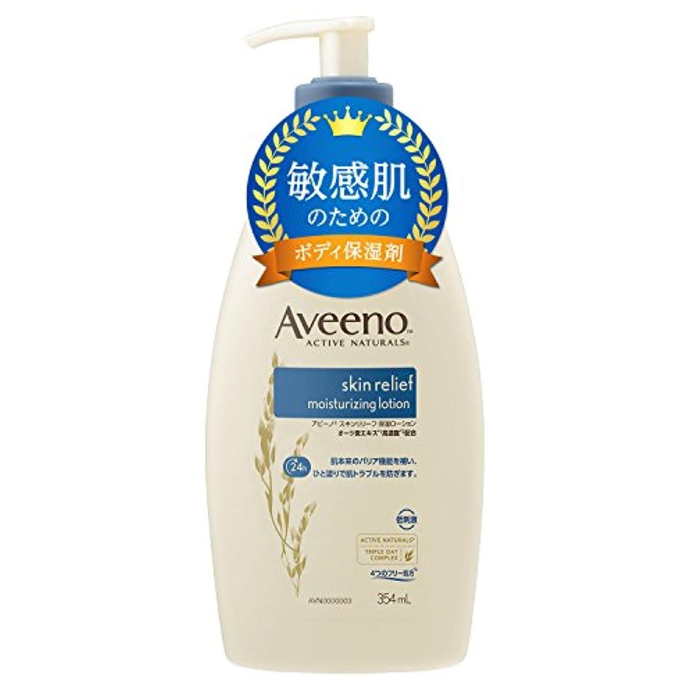 馬鹿げたしてはいけません罰する【Amazon.co.jp限定】Aveeno(アビーノ) スキンリリーフ 保湿ローション 354ml 【極度の乾燥肌、敏感肌の方向け】
