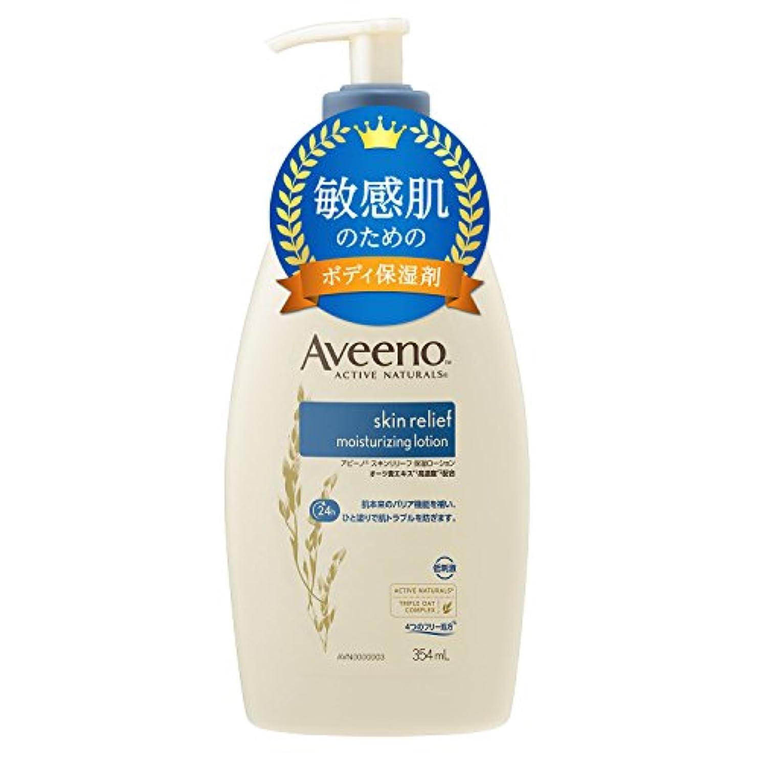 離れたゆり規制する【Amazon.co.jp限定】Aveeno(アビーノ) スキンリリーフ 保湿ローション 354ml 【極度の乾燥肌、敏感肌の方向け】
