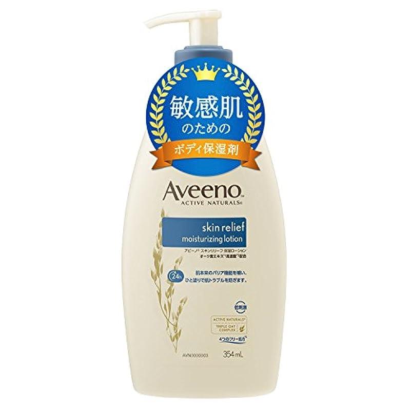 経由で桃ナチュラル【Amazon.co.jp限定】Aveeno(アビーノ) スキンリリーフ 保湿ローション 354ml 【極度の乾燥肌、敏感肌の方向け】