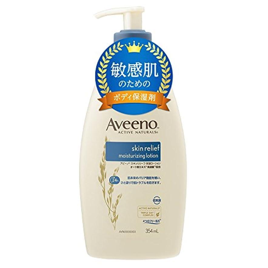 俳句囲いスリラー【Amazon.co.jp限定】Aveeno(アビーノ) スキンリリーフ 保湿ローション 354ml 【極度の乾燥肌、敏感肌の方向け】