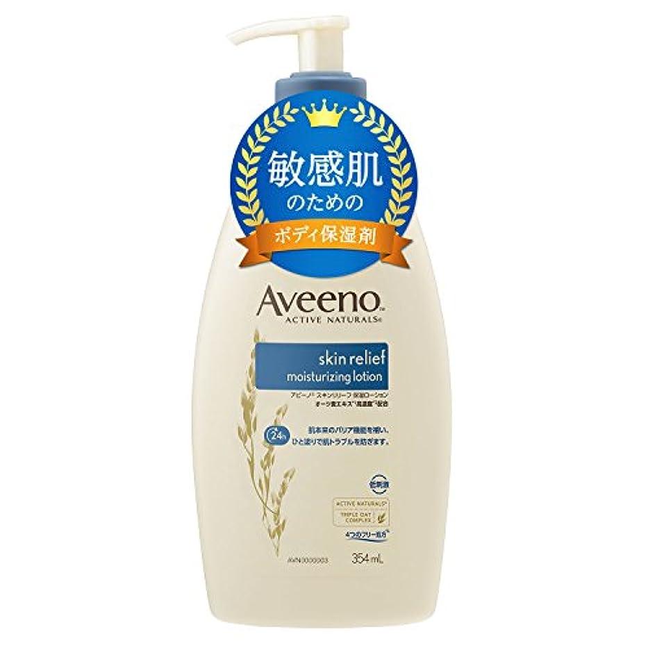 写真仕立て屋刻む【Amazon.co.jp限定】Aveeno(アビーノ) スキンリリーフ 保湿ローション 354ml 【極度の乾燥肌、敏感肌の方向け】