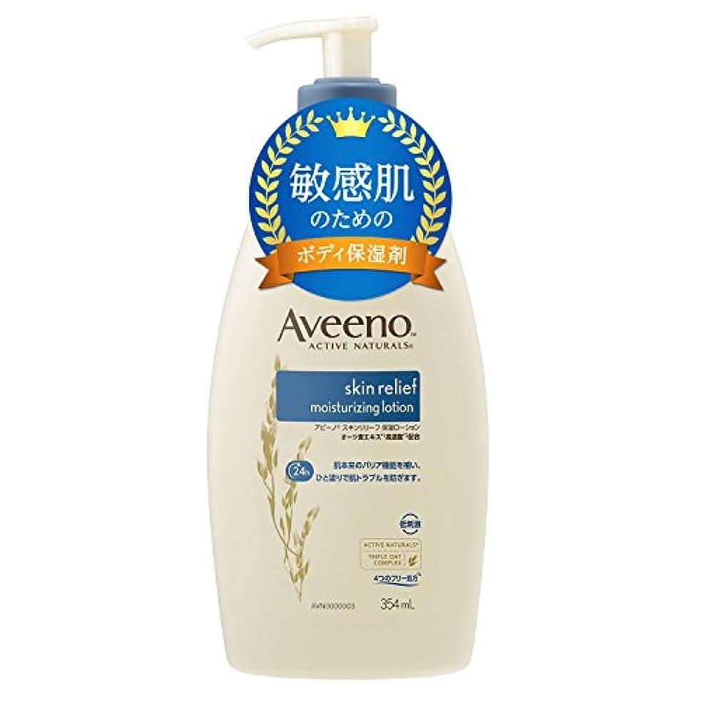 教会アメリカ当社【Amazon.co.jp限定】Aveeno(アビーノ) スキンリリーフ 保湿ローション 354ml 【極度の乾燥肌、敏感肌の方向け】