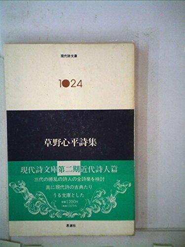 草野心平詩集 (1981年) (現代詩文庫〈1024〉)の詳細を見る