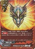 バディファイト/S-SS02-0014 ドラゴンシールド 闘神の盾