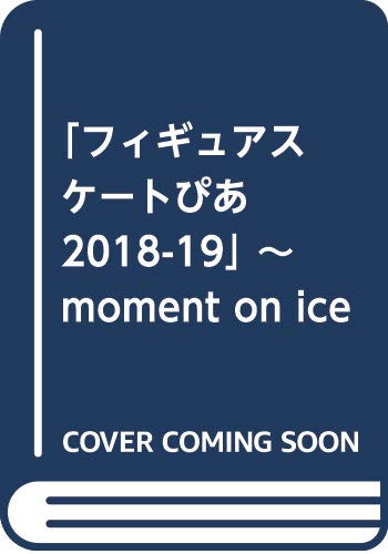 「フィギュアスケートぴあ 2018-19」 ~moment ...