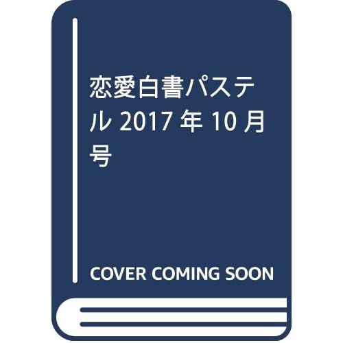 恋愛白書パステル 2017年10月号