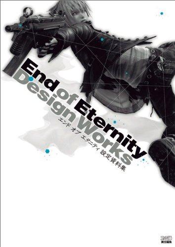 エンド オブ エタニティ 設定資料集 (ファミ通の攻略本)の詳細を見る