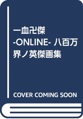 一血卍傑-ONLINE- 八百万界ノ英傑画集