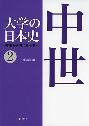 大学の日本史 2―教養から考える歴史へ 中世の詳細を見る