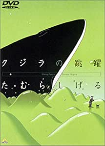クジラの跳躍 [DVD]