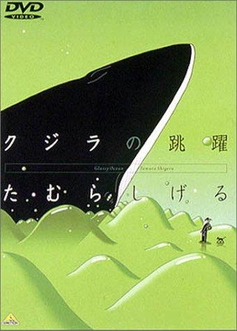 クジラの跳躍 DVD