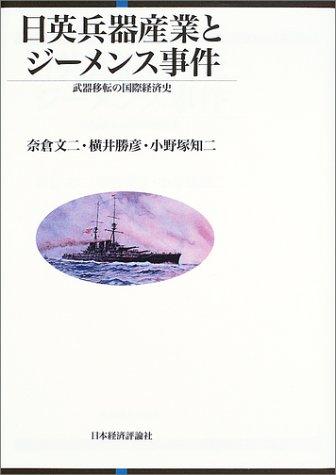 日英兵器産業とジーメンス事件―武器移転の国際経済史