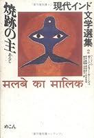 現代インド文学選集 2(ヒンディー) 焼跡の主 (現代インド文学選集 2 ヒンディー)