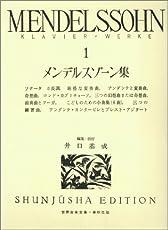 メンデルスゾーン集 1 (1) (世界音楽全集ピアノ篇)