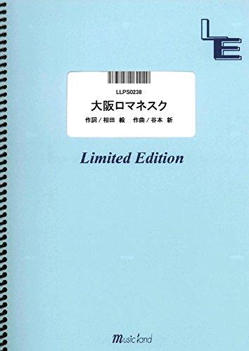 ピアノソロ 大阪ロマネスク/関ジャニ∞  (LLPS0238...