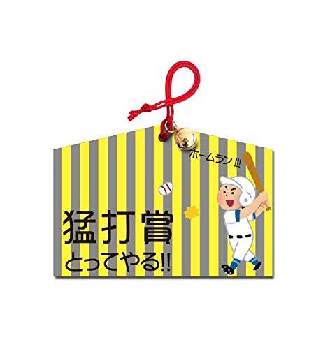 オリジナル カスタマイズ 絵馬 お守り 福招き 縁起物 Mサイズ a005野球 猛打賞 custom