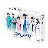 【Amazon.co.jp限定】コウノドリ SEASON2 DVD-BOX(コースターセット付)