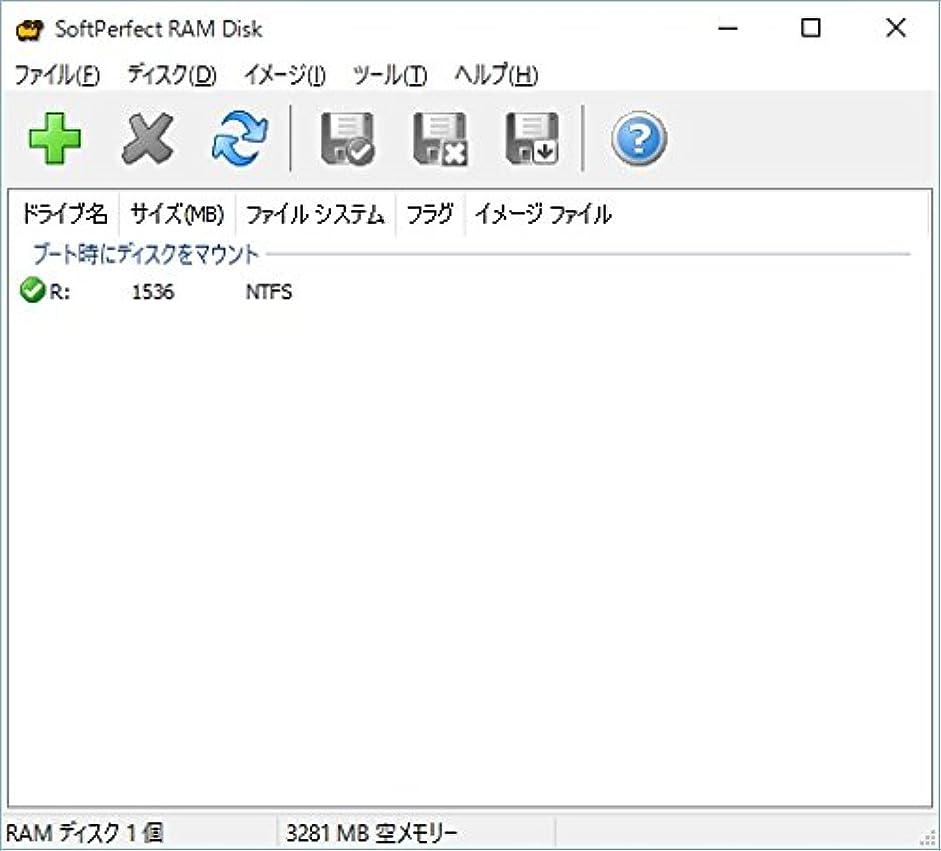 初期右溶接ラピッド RAM ディスク for Windows サーバー