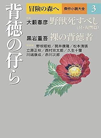 冒険の森へ 傑作小説大全 3 背徳の仔ら (冒険の森へ 傑作小説大全3)