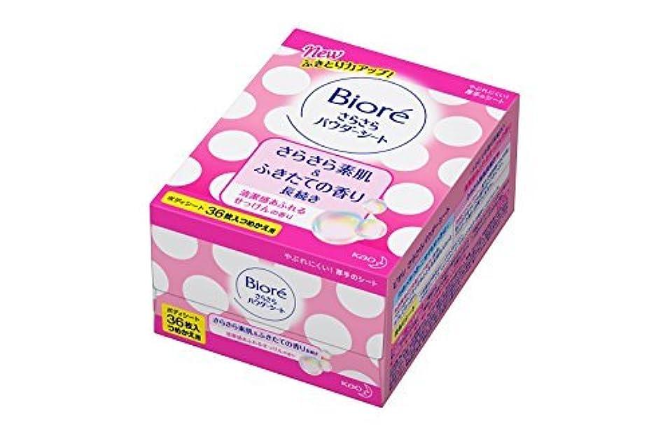もっと少なく抵抗のど花王 ビオレ さらさらパウダーシート せっけんの香り 詰替 36枚入 × 6個セット