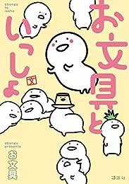 お文具といっしょ (コミッククリエイトコミック)