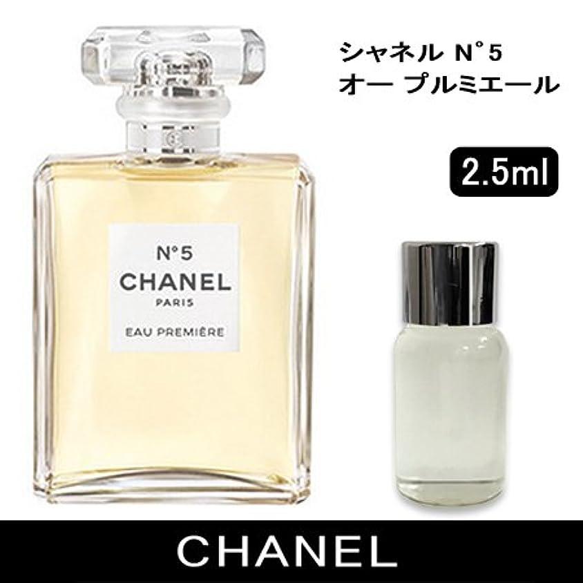 シャネル N゜5 オー プルミエール (EDP) ミニチュア -CHANEL-【並行輸入品】
