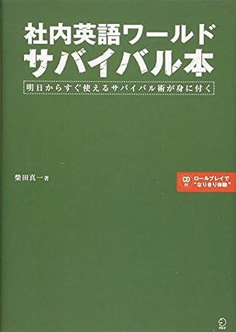 社内英語ワールドサバイバル本 CD付