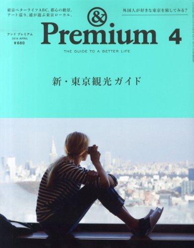 & Premium (アンド プレミアム) 2014年 04月号 [雑誌]