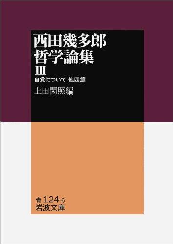 西田幾多郎哲学論集〈3〉自覚について 他四篇 (岩波文庫)の詳細を見る