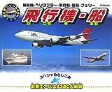 飛行機・船―旅客機・ヘリコプター・飛行船・客船・フェリー (乗り物ワイドBOOK)