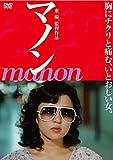 マノン MANON[DVD]