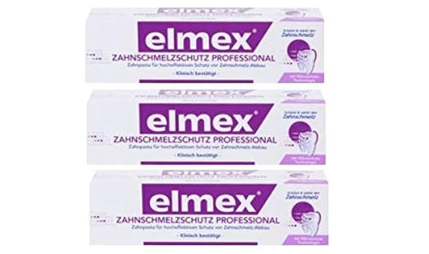 エンジン航空会社精巧な3本セット elmex エルメックス エナメル質保護 歯磨き粉 75ml【並行輸入品】