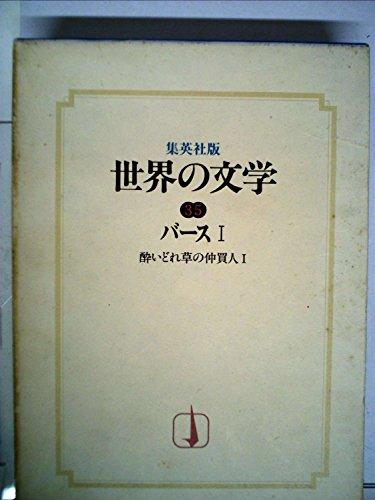 世界の文学〈35〉バース (1979年)酔いどれ草の仲買人1の詳細を見る
