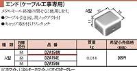 パナソニック メタモール エンド ケーブル工事専用 A型 DZA154W