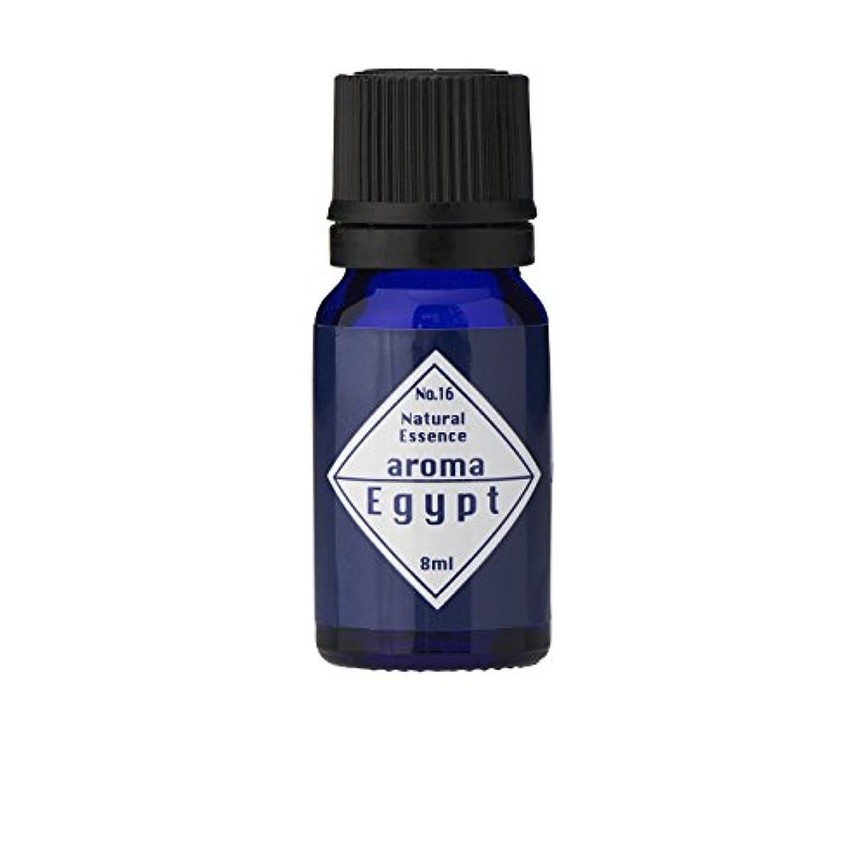 ロンドン蒸発するフレキシブルブルーラベル アロマエッセンス8ml エジプト(アロマオイル 調合香料 芳香用)