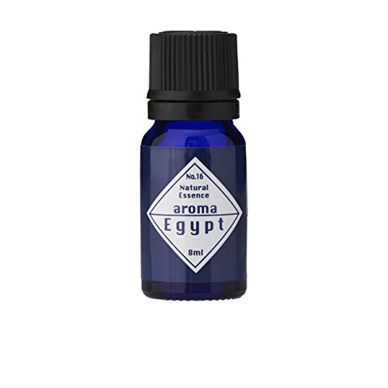 少数洞察力のあるリラックスブルーラベル アロマエッセンス8ml エジプト(アロマオイル 調合香料 芳香用)