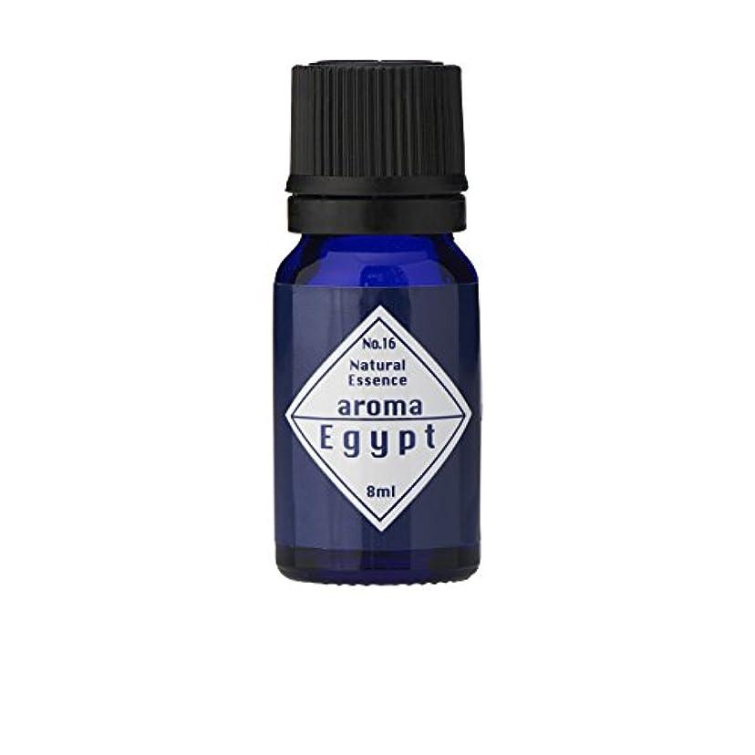 王族腹部不健全ブルーラベル アロマエッセンス8ml エジプト(アロマオイル 調合香料 芳香用)
