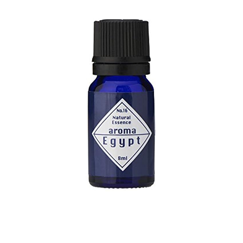 明日クローゼット複雑でないブルーラベル アロマエッセンス8ml エジプト(アロマオイル 調合香料 芳香用)