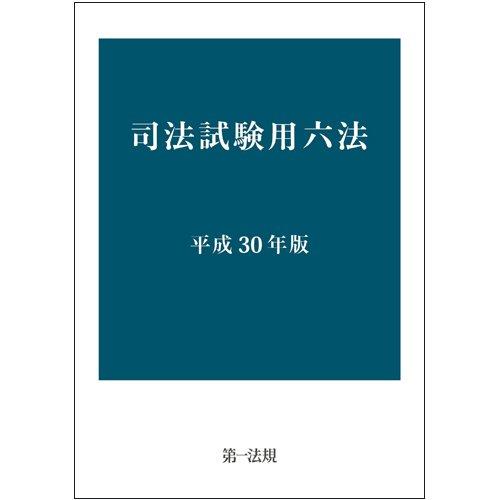 司法試験用六法 平成30年版