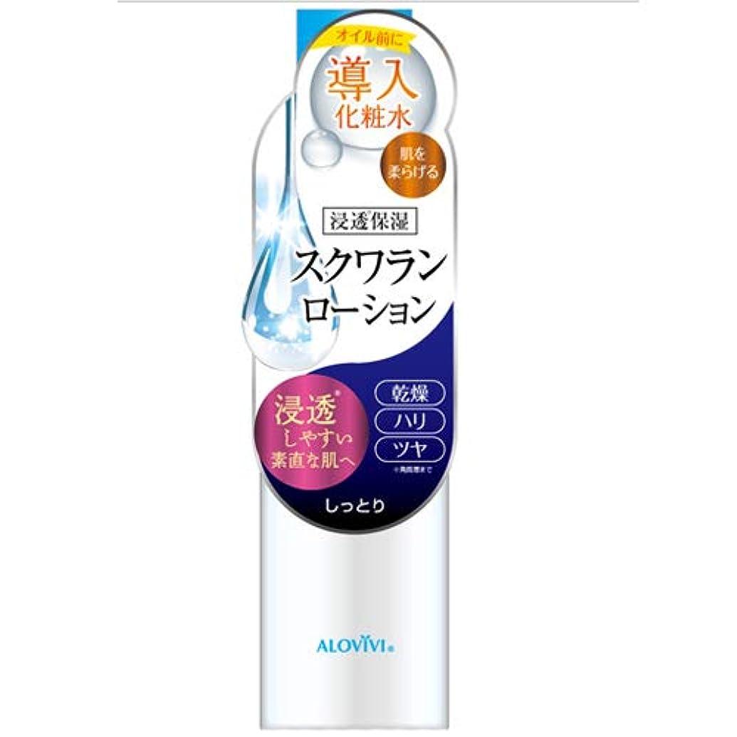 くぼみ生きる噛む東京アロエ スクワランローション 化粧水 200ml