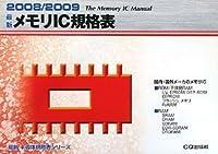 最新メモリIC規格表〈2008/2009〉 (最新半導体規格表シリーズ)
