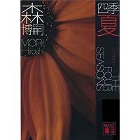 四季 夏 Red Summer (講談社文庫)