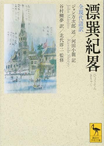 漂巽紀畧 全現代語訳 (講談社学術文庫)