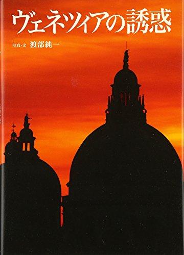 ヴェネツィアの誘惑