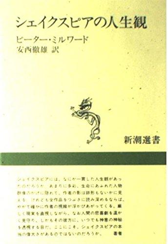 シェイクスピアの人生観 (新潮選書)