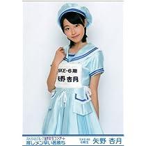 AKB48グループ研究生コンサート 推しメン早い者勝ち 特典 生写真 矢野杏月 ヒキ