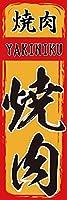 のぼり旗夏祭り 送料無料 (A057 焼肉)