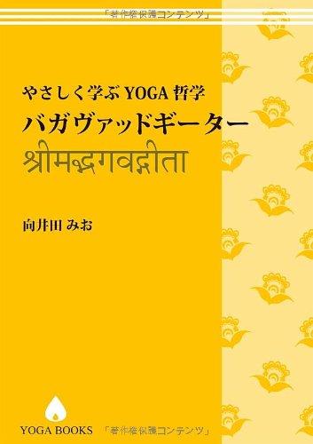 やさしく学ぶYOGA哲学- バガヴァッドギーター [改訂版] (YOGA BOOKS)