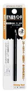 ストロングツール(Strong TooL) 打ち抜きパンチ 2mm 69-3/02