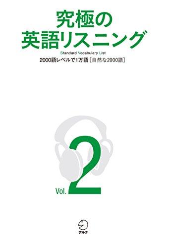 [音声DL付]究極の英語リスニング Vol.2 2000語レベルで1万語[自然な2000語] 究極の英語リスニングシリーズ